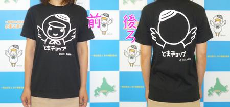 Tシャツ 両面プリント(ブラック)