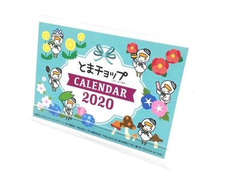 2020卓上カレンダー